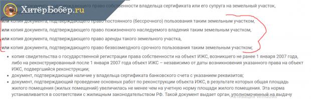 Скрин страницы сайта ПФР с перечнем документов на землю