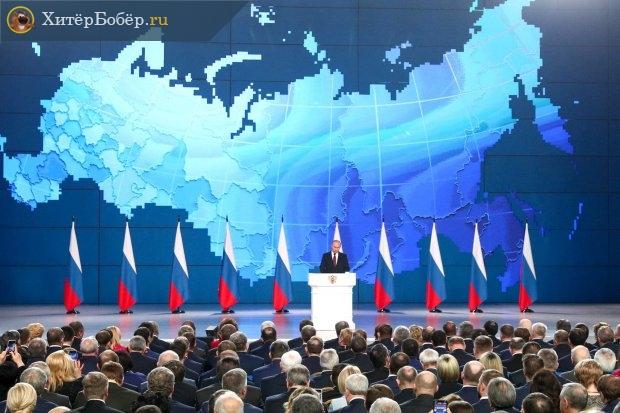 Президент России перед Федеральным Собранием
