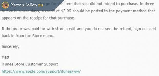 Ответ от Apple
