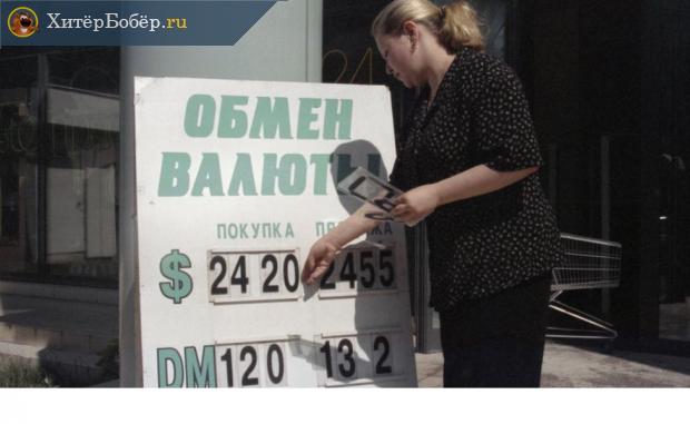 Щит с курсами обмена валют у входа в обменный пункт