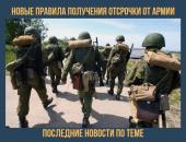 Отсрочка от армии 2019