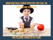 450 тысяч на погашение ипотеки для многодетных семей
