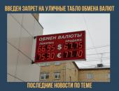 Отмена уличных табло курса валют 2019