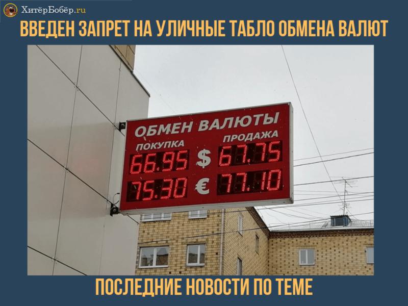 Запрет на уличные табло с курсами валют