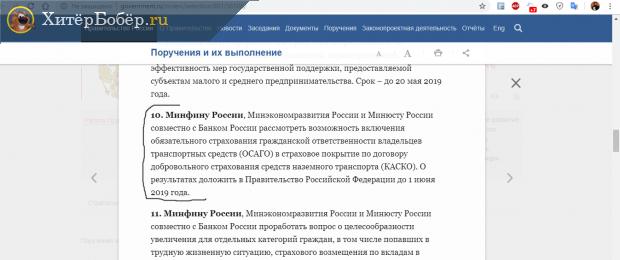 Скрин сайта Govemment.Ru