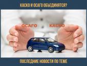 Объединение осаго и каско - новости