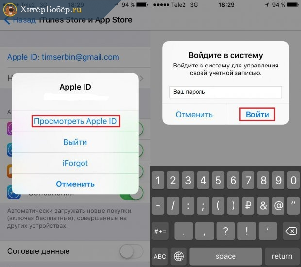 Вход в ваш Apple ID
