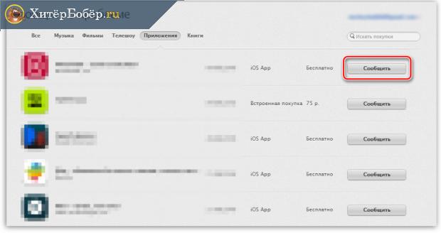 Экран со страницей ваших покупок и кнопкой «Сообщить»