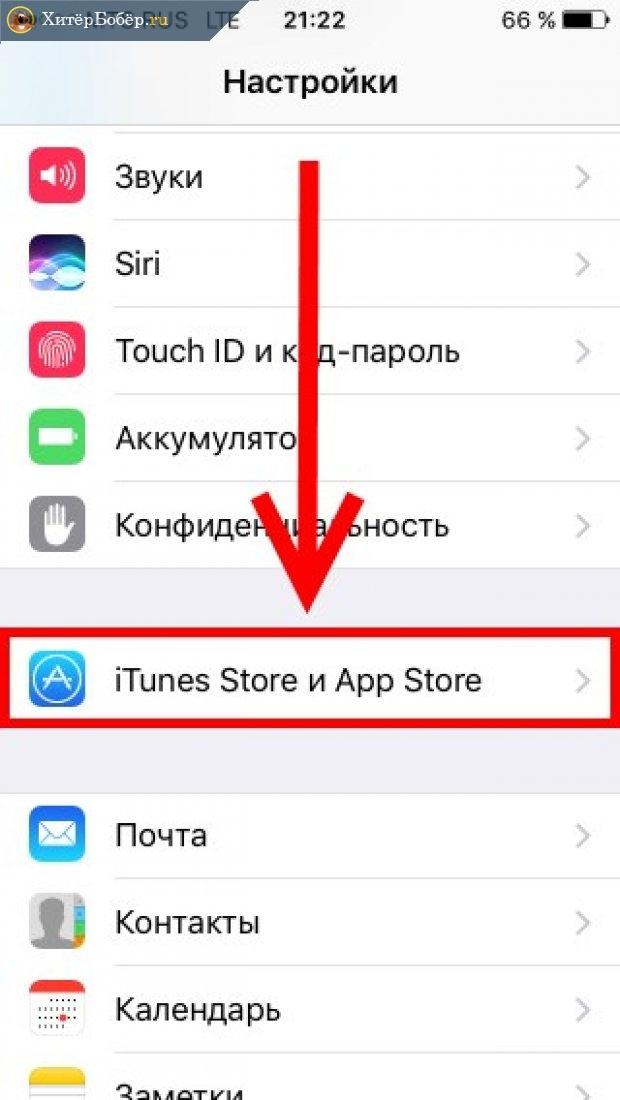 Экран смартфона и меню «Настройки»