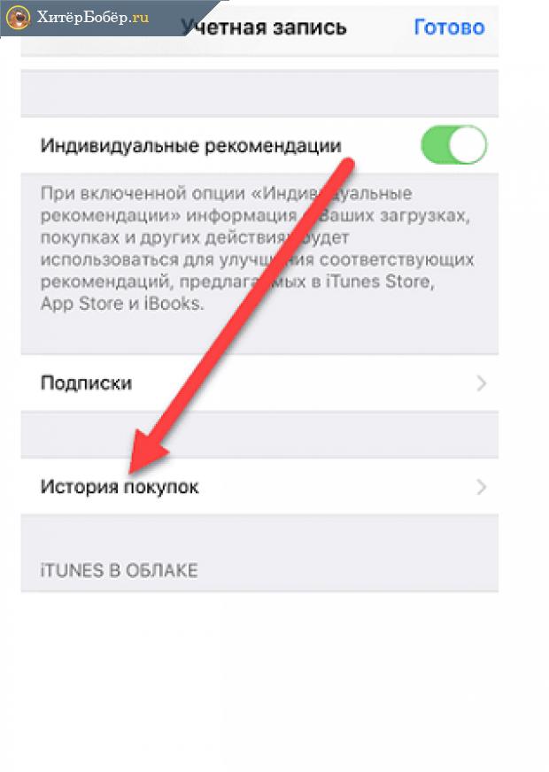 Экран смартфона с надписью «История покупок»