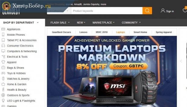 Скрин сайта ГеарБест