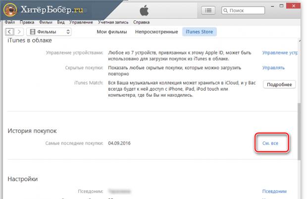 Страница программы iTunes, где написано «См.всё»