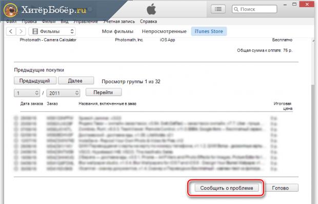 Экран страницы iTunes, где написано «Сообщить о проблеме»