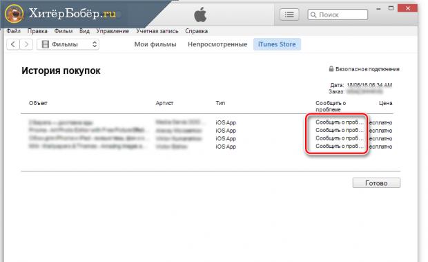 Экран программы iTunes с кнопкой «Сообщить о проблеме»
