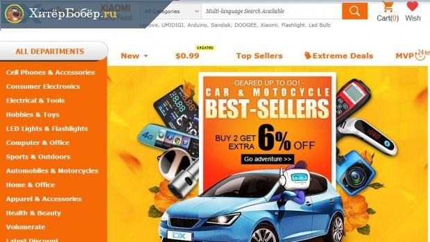 Скрин сайта DealExtreme