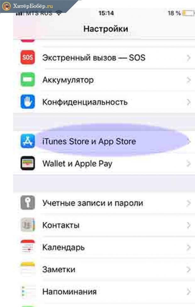 Экран смартфона с меню «Настройки»