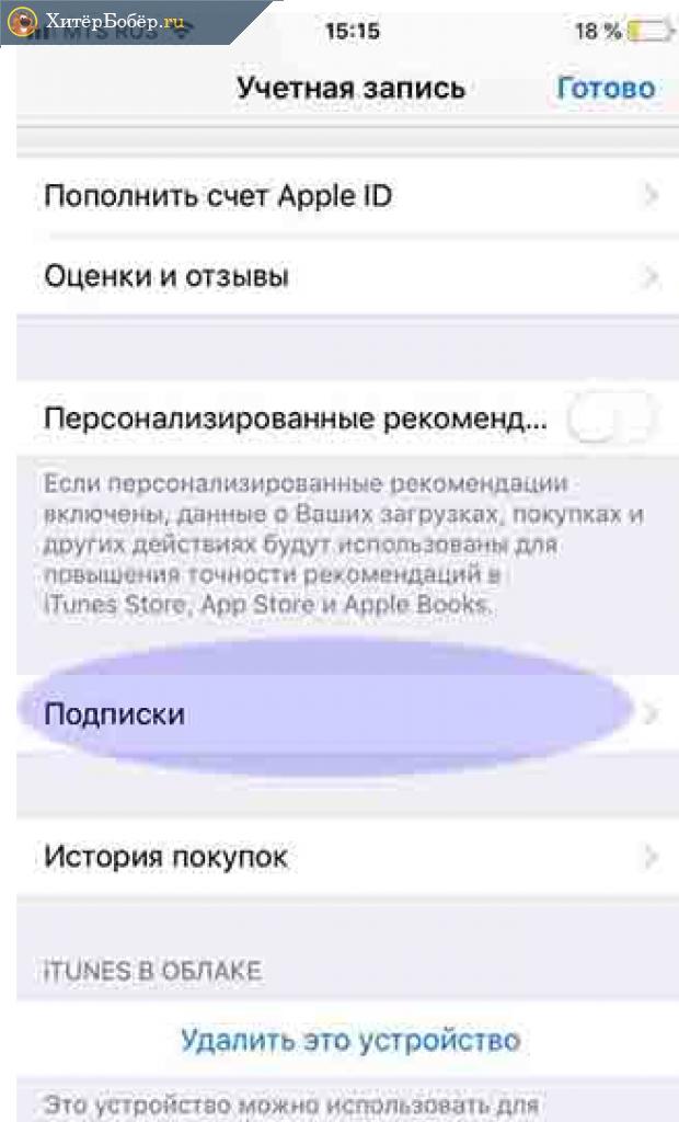 Экран смартфона, где написано «Учётная запись»
