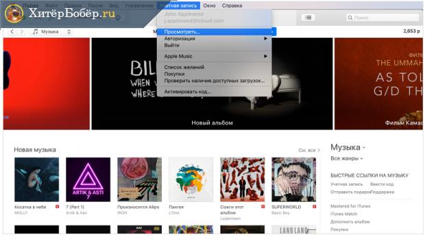 Экран компьютера с меню программы iTunes