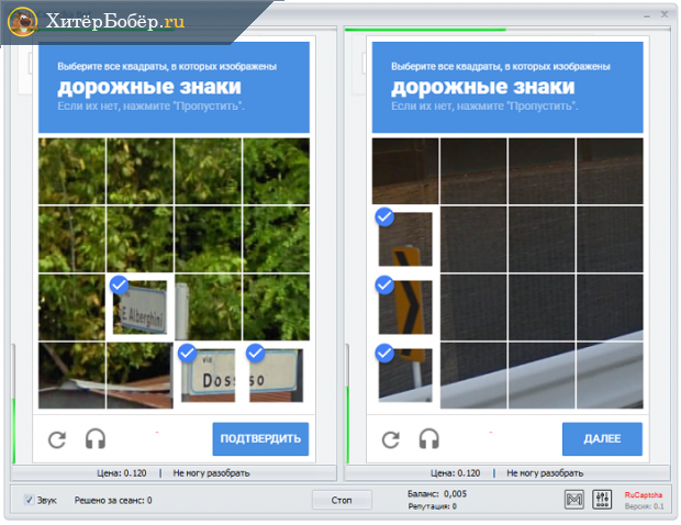 Скрин программы Ру капча Бот