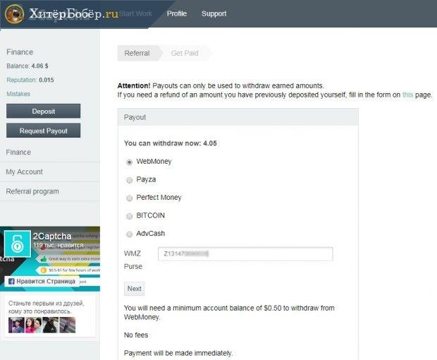Скрин страницы выбора системы для вывода денег