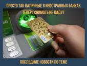 контроль над снятием наличных с карт иностранных банков