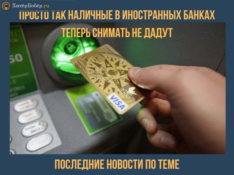 Контроль снятия денег с карт иностранных банков