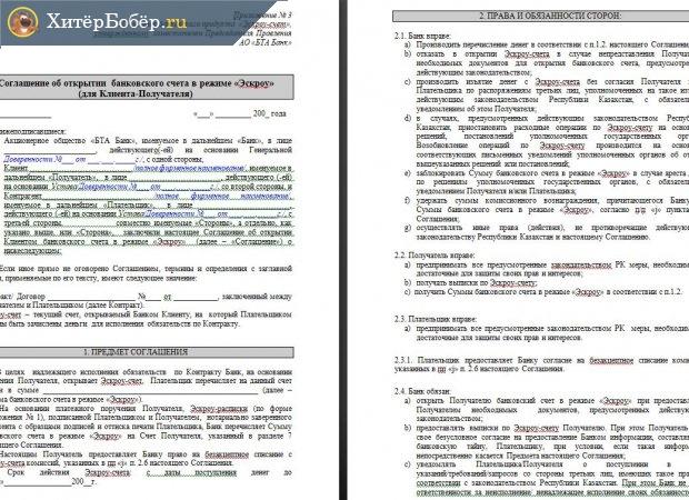 Образец Соглашения об открытии банковского счёта в режиме «Эскроу» (главы 1–2)