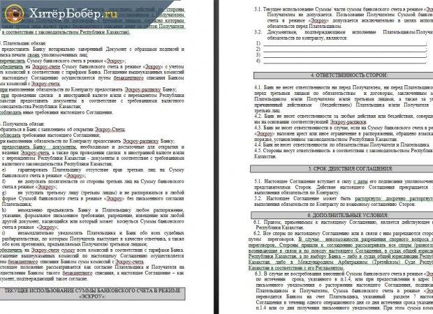Образец Соглашения об открытии банковского счёта в режиме «Эскроу» (главы 1–6)