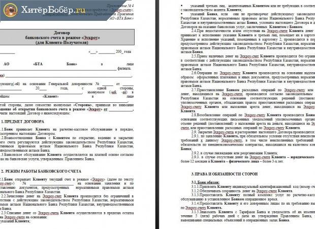 Образец Договора банковского счёта в режиме «Эскроу» (главы 1–3)