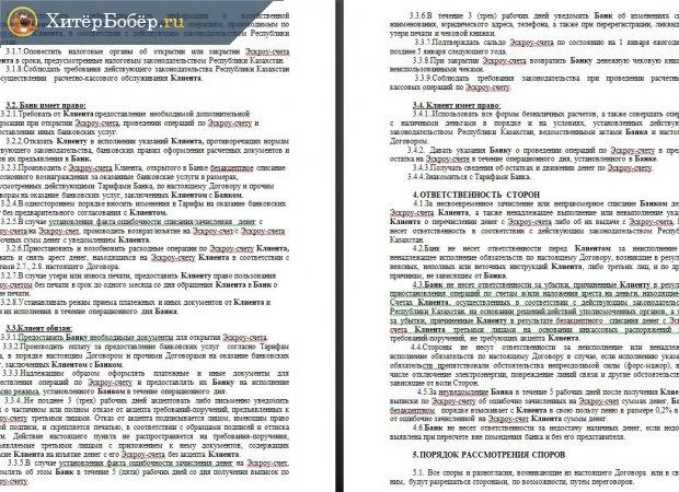 Образец Договора банковского счёта в режиме «Эскроу» (главы 3–4)