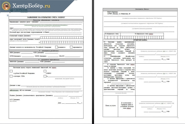 Форма заявления вкладчика об открытии счёта эскроу