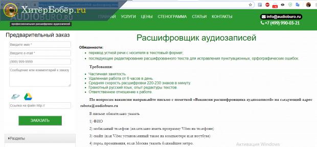 Скрин вакансии расшифровщика с сайта АудиоБюро