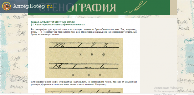 Фрагмент онлайн-учебника стенографии