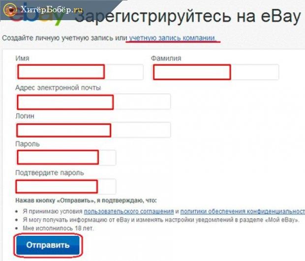 Форма для регистрации на eBay