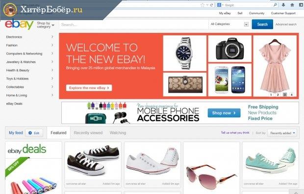 Главная страница международного аукциона eBay.com