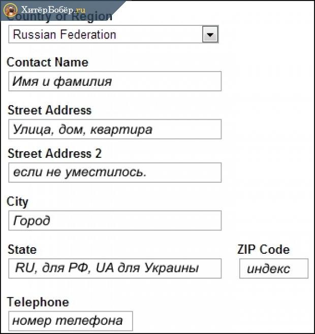 Форма, в которой фиксируются адреса для контактов и для доставки посылок