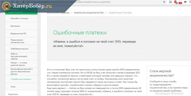 Скрин сайта Мегафон с описанием «Ошибочного платежа» в контексте мобильных мошенничеств