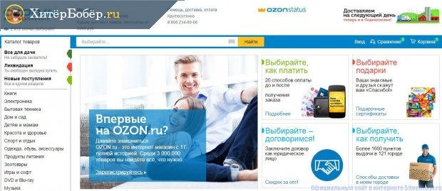 Главная страница сайта Ozon.ru