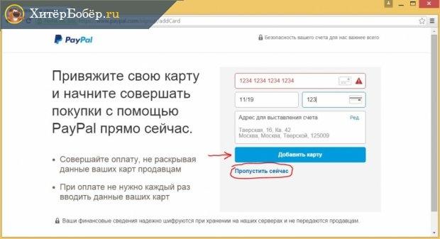 Форма для ввода данных банковской карты на Pay Pal