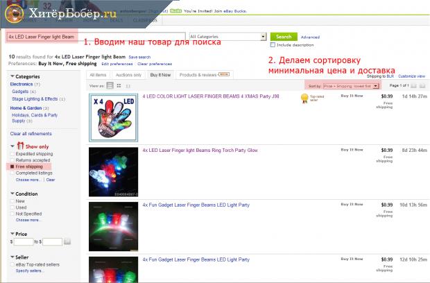 Поисковая строка на eBay