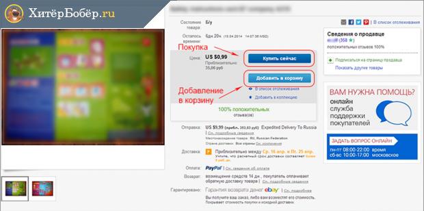 Страница на eBay, демонстрирующая, что товар можно «Купить сейчас» или же «Добавить в корзину»