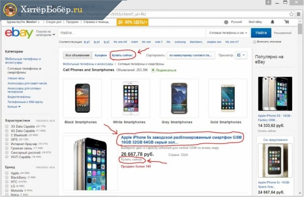 Страница на eBay, где представлены смартфоны
