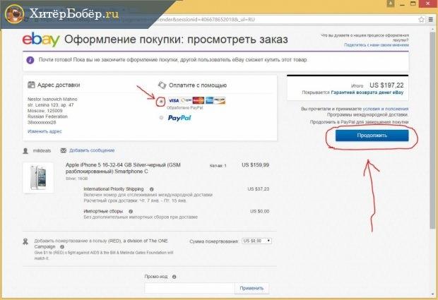 Оформление заказа на eBay