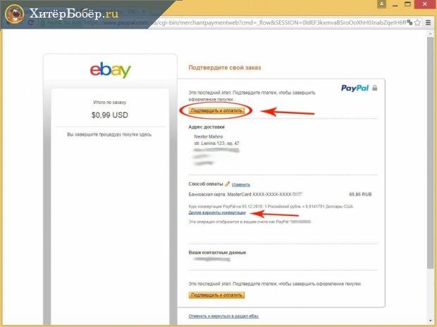 Подтверждение покупки на eBay