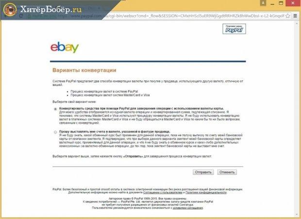 Страница на eBay, где представлена информация по конвертации валюты