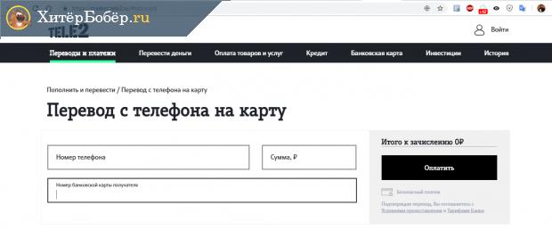 Скрин странички переводов с номера Теле2 на банковскую карту