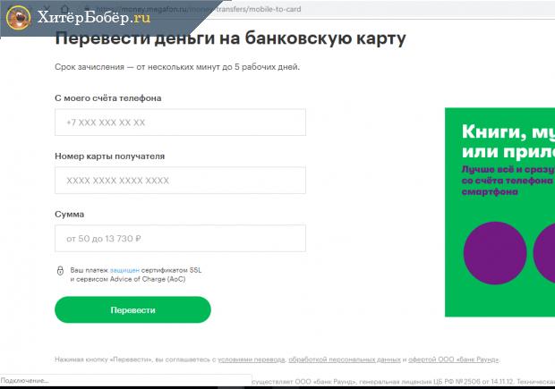 Скрин формы платежей с телефона на карту на сайте Мегафона