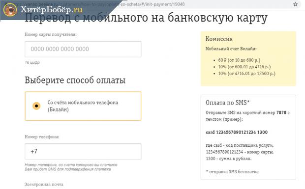 Срин формы для переводов с телефона на карту на сайте Билайн