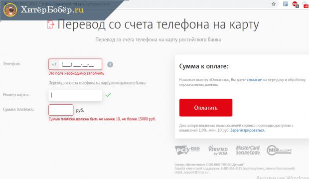 Форма для вывода денег с телефона на карту на сайте МТС