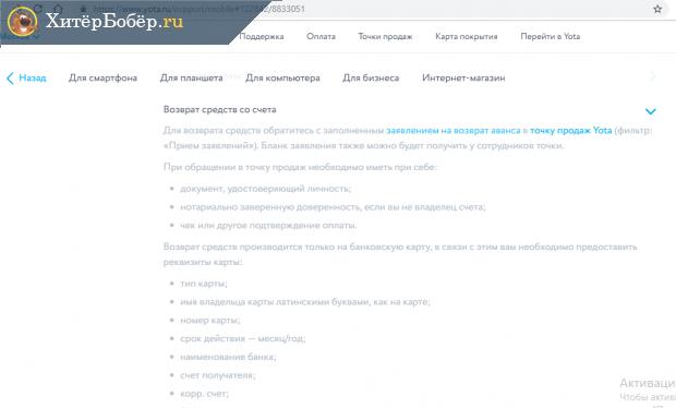 Скрин описания услуги по возврату денег с баланса на сайте оператора Йота